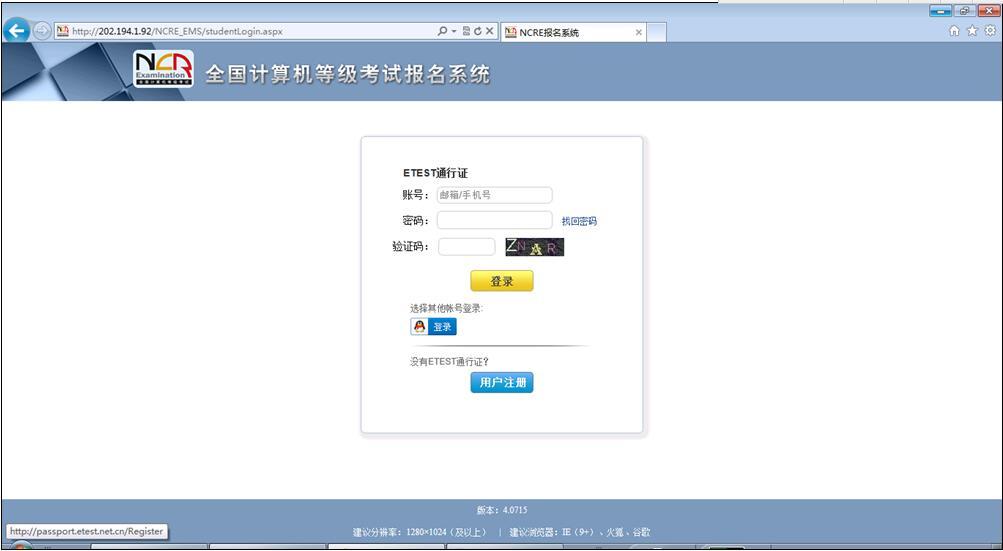 2016年山东计算机二级考试网上报名流程