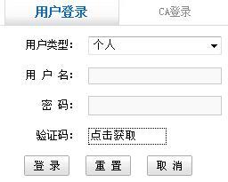 2016年6月广州花都考区职称计算机考试准考证打印