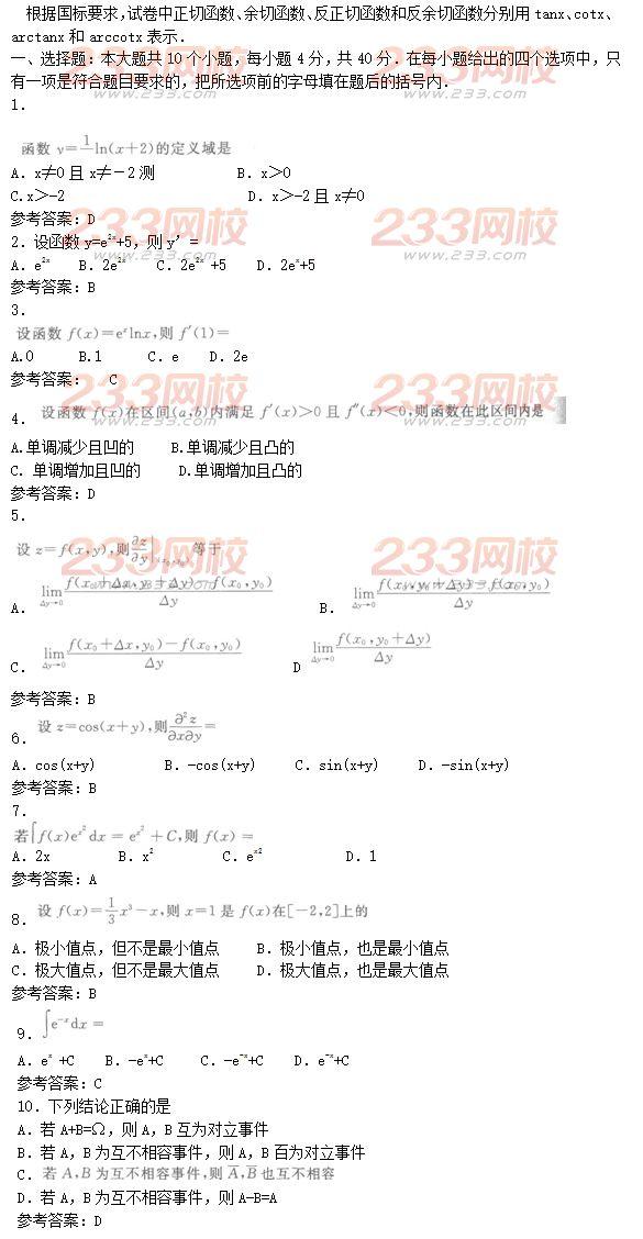 2016年成人高考高等数学二基础试题及答案二