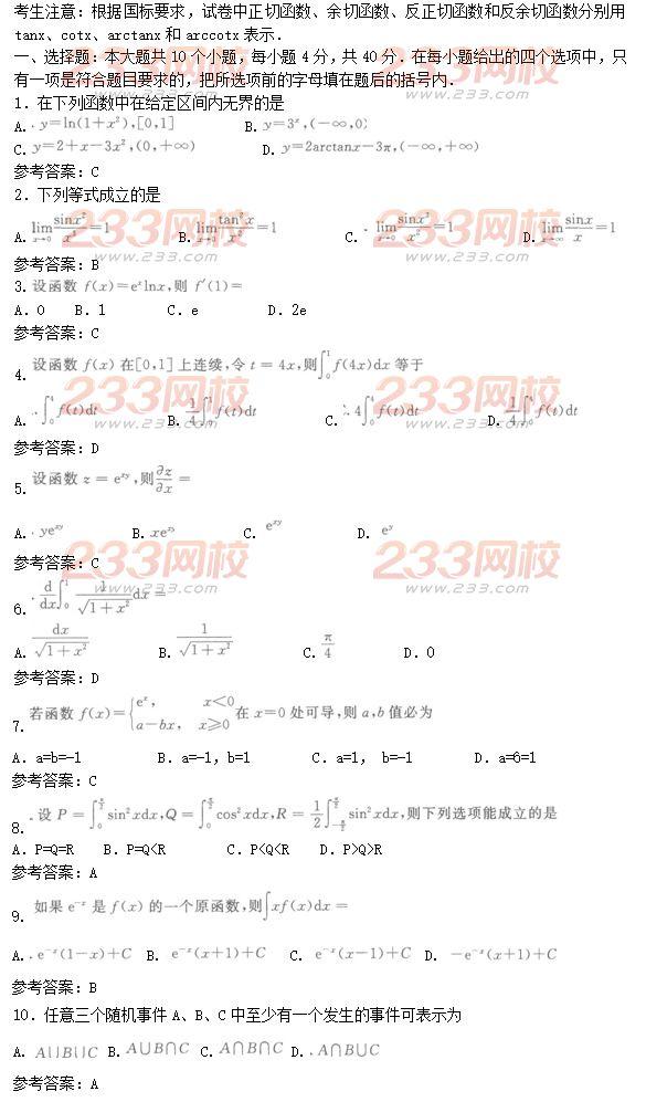 2016年成人高考高等数学二特训试题及答案四