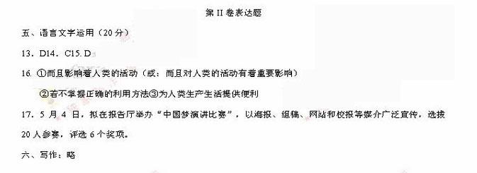 2016年西藏高考语文试题答案