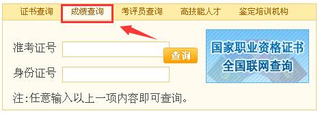 2016年11月辽宁人力资源管理师考试成绩查询入口