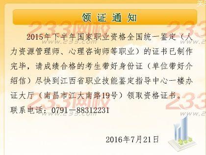 2015年11月江西人力资源管理师证书领取通知