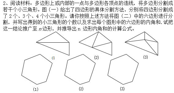 七年级数学三角形测试题
