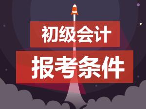 2017年安徽初级会计职称考试报名条件确定
