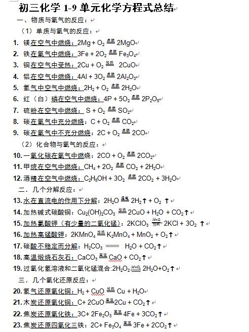 初三化学上册化学方程式总结