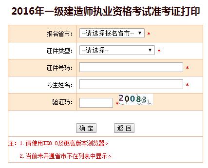 2016天津一级建造师准考证打印网站:中国人事考试网