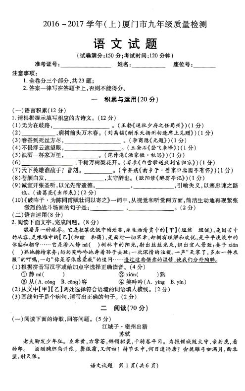 福建厦门2016-2017学年九年级上期末语文试题