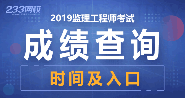 2019监理工程师成绩查询时间及入口