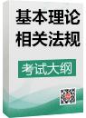 建设工程监理基本理论与相关法规考试大纲