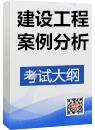 建设工程监理案例分析考试大纲