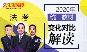 2020年法考官方教材变动对比解读