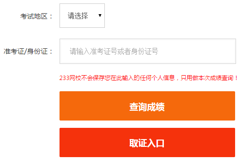 2017年北京中级会计师考试成绩查询入口