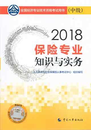 2019年中级经济师用书_2019年中级经济师考试教材 建筑专业知识与实务