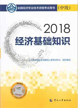 2019中級經濟師教材_2019年中級經濟師考試教材 經濟基礎知識