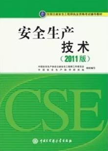 2018年《安全生产技术》考试教材