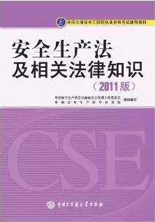 2018年《安全生产法及相关法律知识》教材