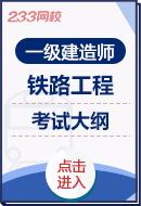 2020年一级建造师《铁路工程实务》考试大纲