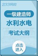 2020年一级建造师《水利水电工程实务》考试大纲