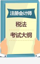 注册会计师税法考试大纲