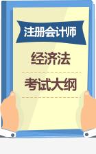 注册会计师经济法考试大纲