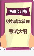 注册会计师财务成本管理考试大纲