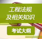 2020年二级建造师法规及相关知识考试大纲