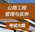 2020二级建造师《公路工程》考试大纲