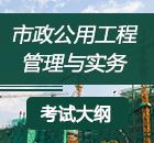 2020二级建造师《市政工程》考试大纲