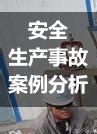 《安全生产事故案例分析》