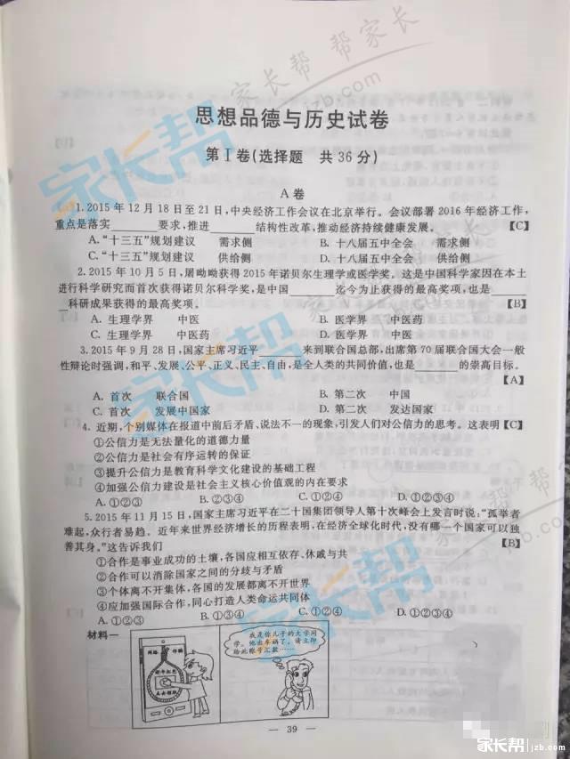 2016年陕西咸阳中考历史真题答案 _ 中考 _ 23