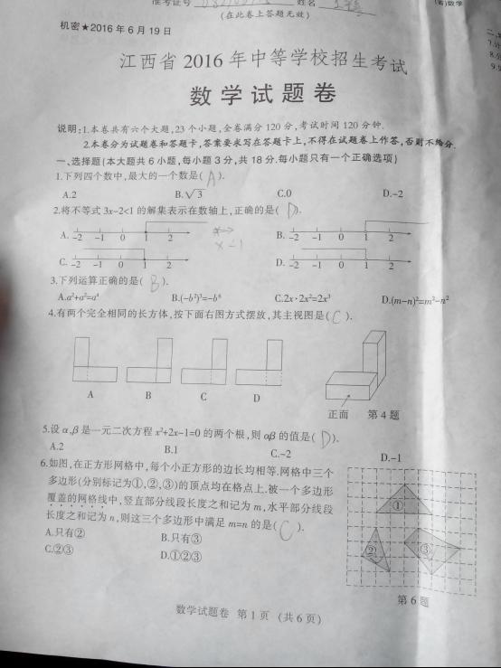 2016年江西吉安中考数学试题