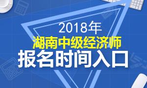2018年湖南中级经济师报名时间流程全面解析