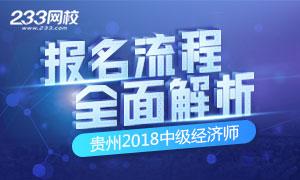 2018年贵州中级经济师报名时间/报名流程详解