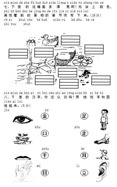 创意语文知识网络结构图