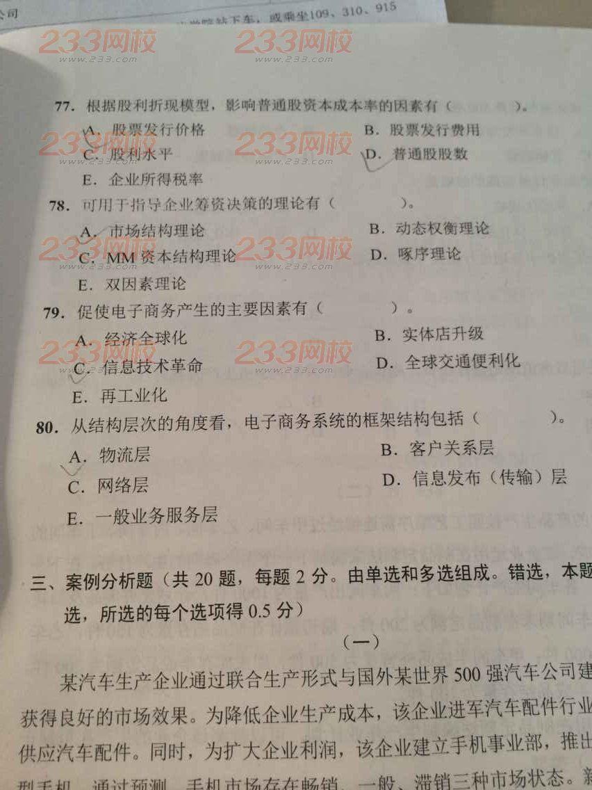 经济师考试英语答案