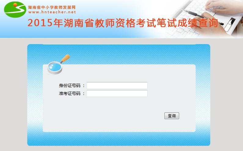 湖南中小学教师发展网怎么登录