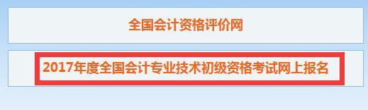2017年贵州初级会计职称报名入口