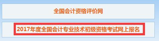 2017年河南初级会计职称报名入口开通