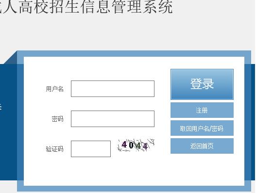 福建成人高考网_2016年福建成人高考成绩查询密码是什么怎么查分?