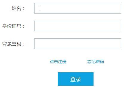 天津教师资格证面试报名入口