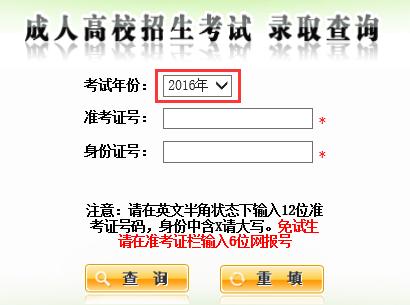2016年陕西成人高考录取查询入口陕西招生考