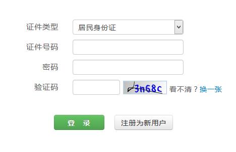 2016年11月浙江人力资源管理师考试成绩查询入口