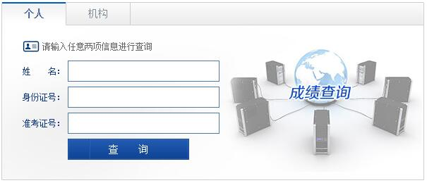 2017年11月广东心理咨询师考试成绩查询入口