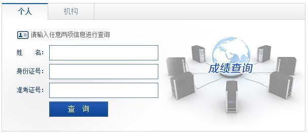 2016年11月广东人力资源考试成绩查询入口