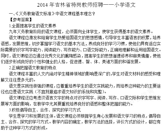 2014年湖南教师考编_2014年吉林特岗教师《小学语文》考试真题及答案-特岗教师-233网校