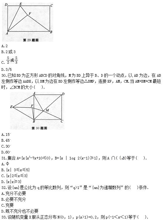 2015年江西省特岗职专考试招聘初中数学试卷教师可以没初中毕业吗上图片