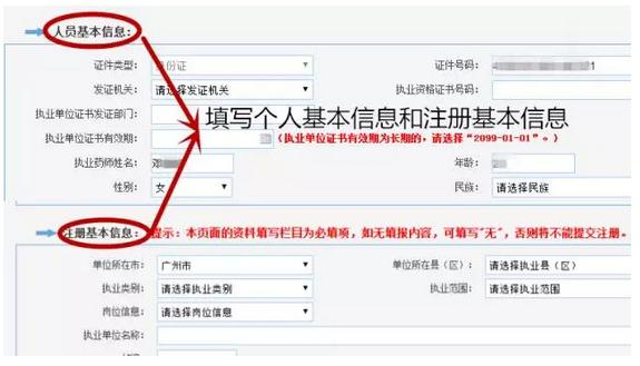 一文了解执业药师注册网上申报流程