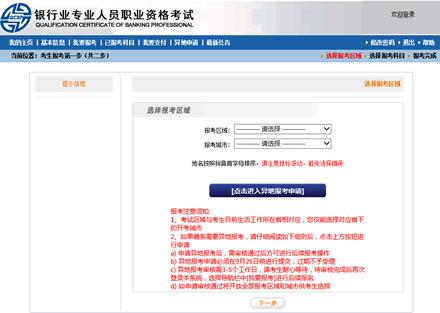 银行从业资格证跨省报考_银行从业资格证报考区域_银行从业考试跨省报考