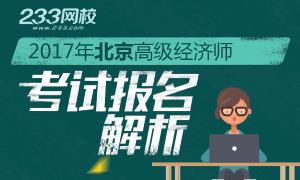 2017年北京市高级经济师考试报名解析专题